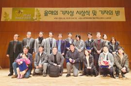 2019 광주전남기자협회 올해의 기자상 시상식 및 기자의 밤