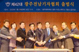 제42대 광주전남기자협회 출범식